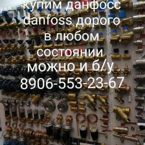 $%$%$**^%^КУПЛЮ DANFOSS ДАНФОСС SOCLA СОКЛА JIP FF FVF BVR, в Москве