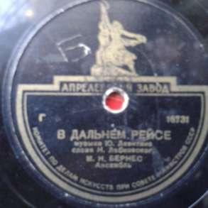 Пластинки патефонные и ретро, в г.Луганск
