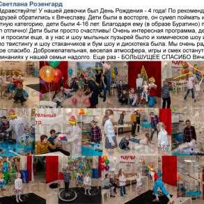 Аниматор на день рождения ребенка, в Москве
