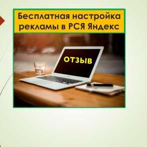 Бесплатная настройка рекламы в Яндекс, в Нижнем Новгороде