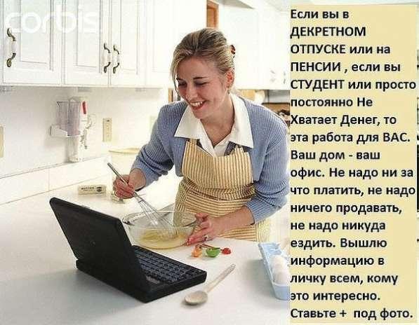 Подработка для женщин через интернет без вложений