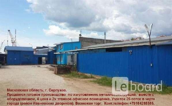 ПРОДАЕТСЯ завод металлоконструкций МАИ
