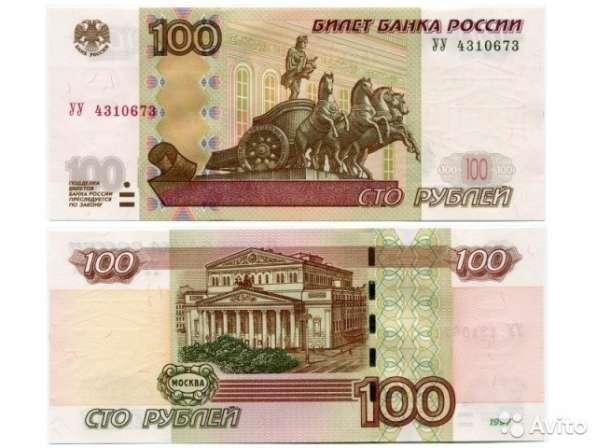 100 рублей России 1997 г. модификация 2004 г уу