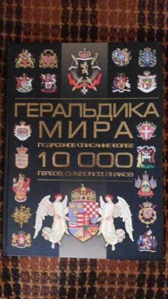 Продам книгу «Геральдика мира»