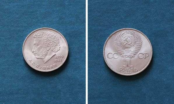 Юбилейные монеты СССР (набор N4)