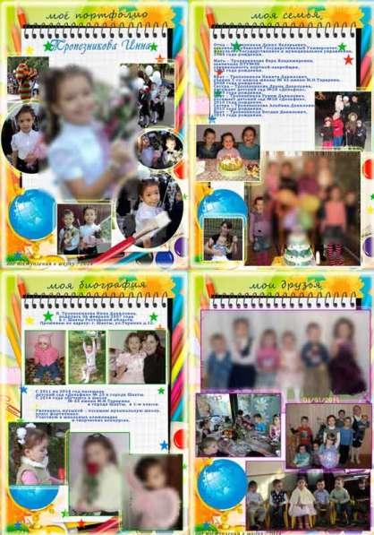 Портфолио с вашими фотография для школы или детского садика в Батайске фото 5
