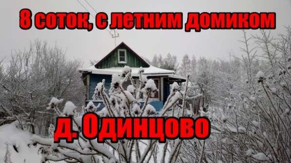 Деревянный домик, на 8 сотках, в д. Одинцово
