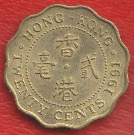 Гонконг 20 центов 1991 г