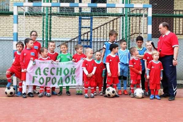 Впервые в России футбол с 2 лет экипировка в Лесном Городке фото 18