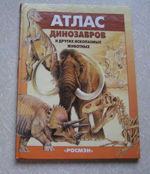 Атлас динозавров и других ископаемых животных (для детей)