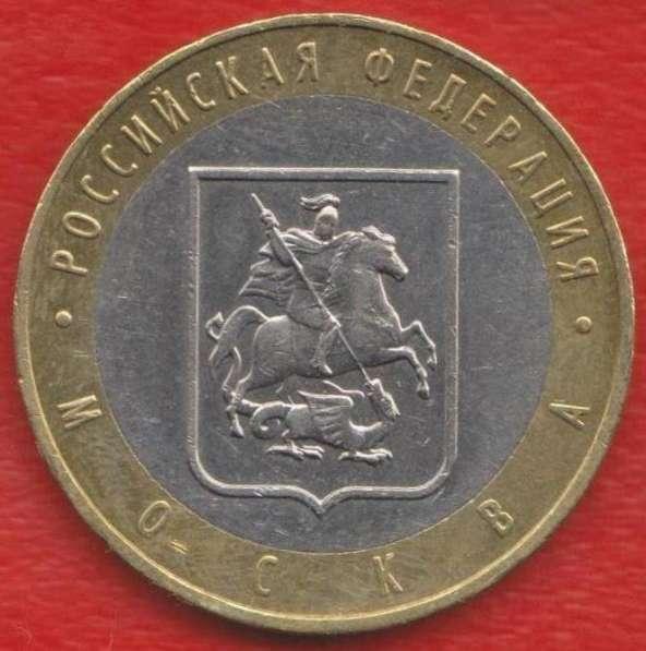 10 рублей 2005 ММД Москва