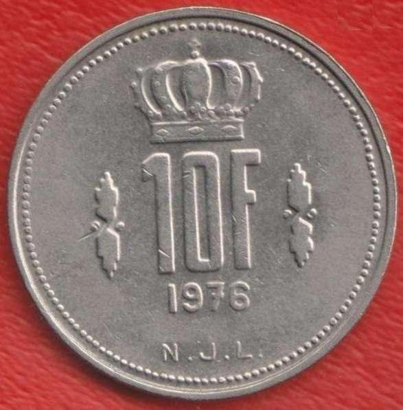 Люксембург 10 франков 1976 г