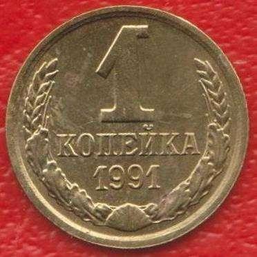 СССР 1 копейка 1991 г. М ММД