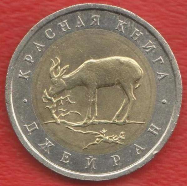 Россия 50 рублей 1994 г. Красная Книга Джейран оригинал
