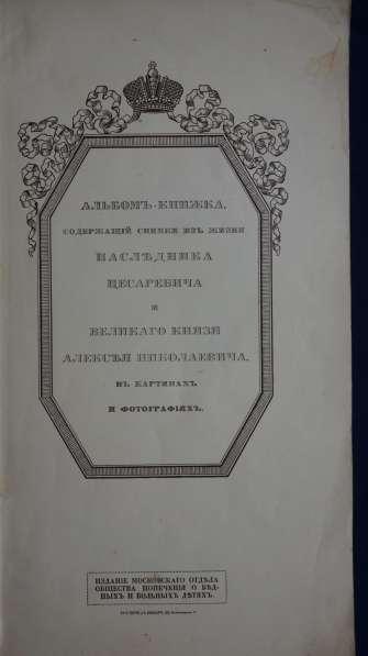 Редчайшее издание к 300-летию Дома Романовых: СПб., 1913 год в Санкт-Петербурге фото 19