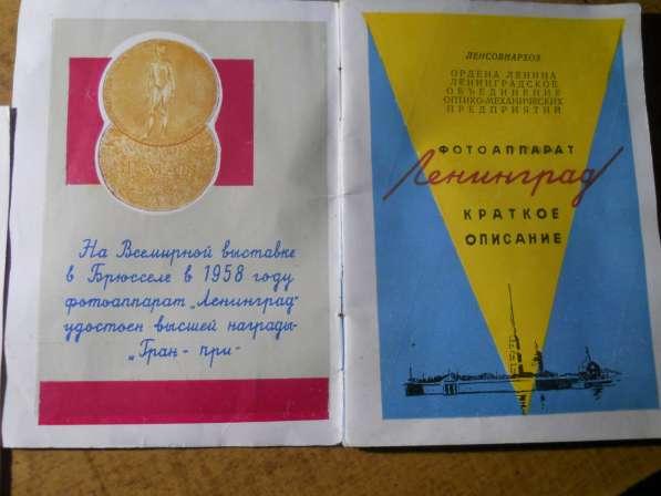 Ленинград фотоаппарат Ленинград с футляром