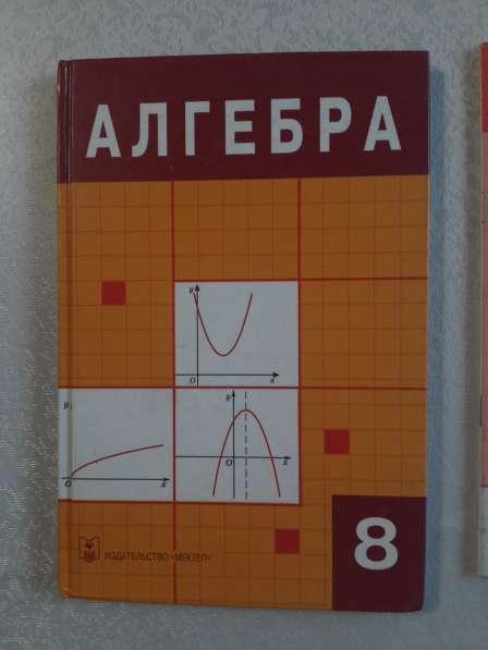 Учебник по алгебре, 8 класс
