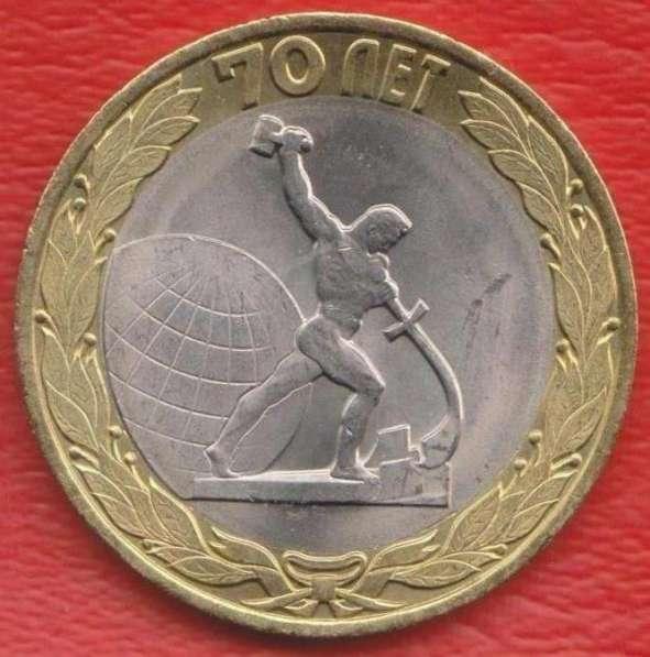 10 рублей 2015 г. 70 лет Победы Окончание войны