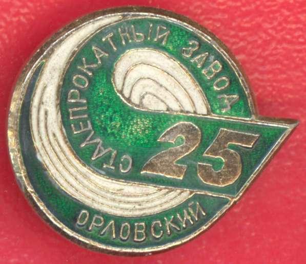 Значок 25 лет Орловскому сталепрокатному заводу