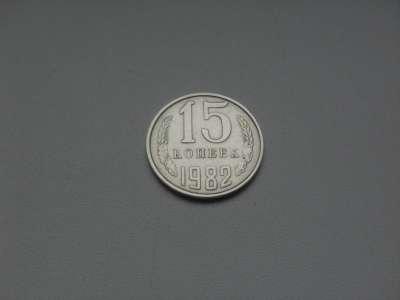 Монета 15 Копеек 1982 год СССР