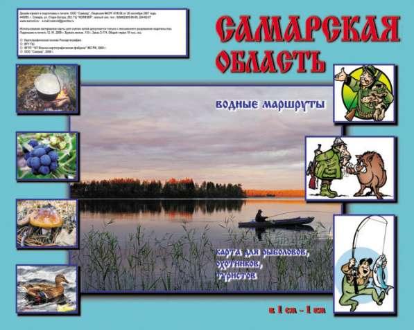 Самарская область. Атлас в Самаре фото 5