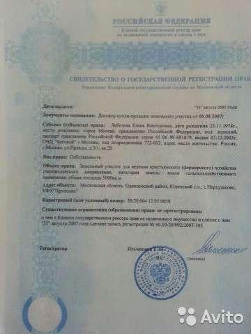 Земельный участок 50 соток на Можайском ш., с. Юдино