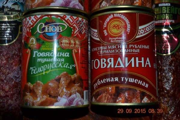"""Говядина тушеная """"Белоруская""""."""