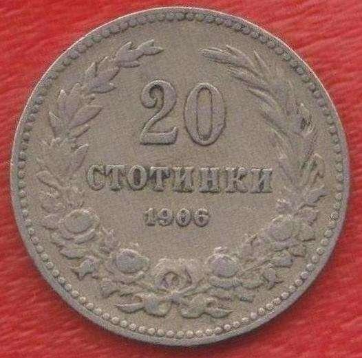 Болгария 20 стотинок 1906 г