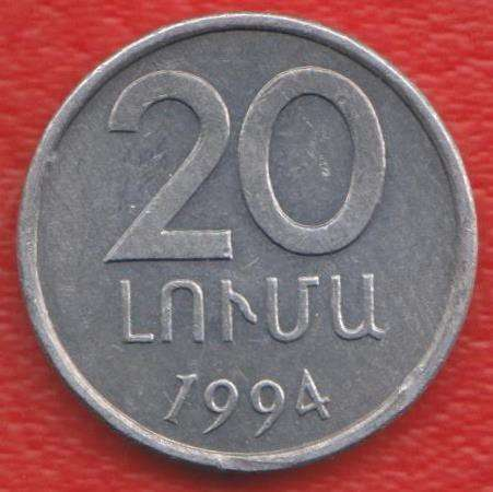 Армения 20 лум 1994 г.