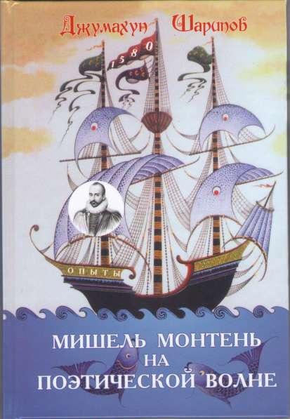 """Сборник """"Мишель Монтень на поэтической волне"""""""