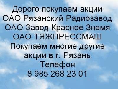 Куплю Покупаем акций ОАО Рязанский Радиозавод