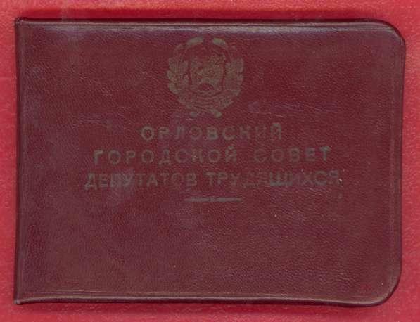 Удостоверение депутата Орловского горсовета 1959 г.