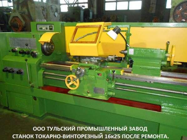 Ремонт станков токарно-винторезных