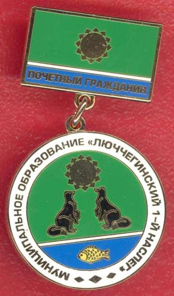 Знак Почетный гражданин МО Люччегинский 1-й наслег Якутия