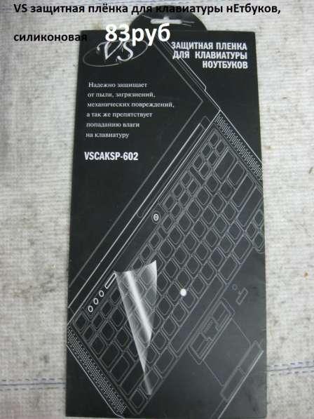 VS защитная плёнка для клавиатуры нЕтбуков, силиконовая