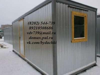 Бытовка (будка, вагончик, блок-контейнер