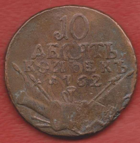 Россия 10 копеек 1762 г. Петр III арматура барабан