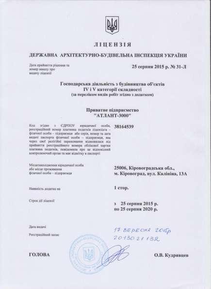Строительная лицензия - получение, продление