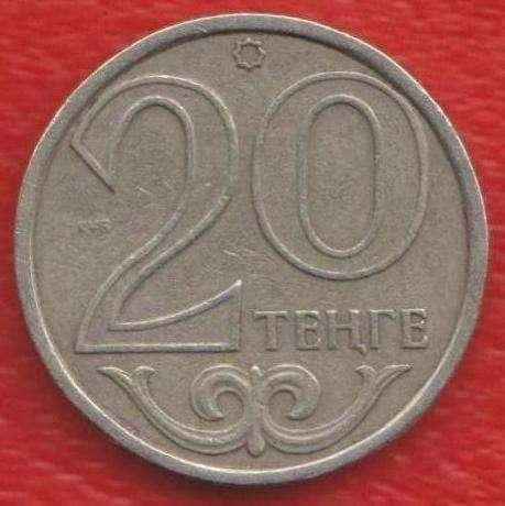 Казахстан 20 тенге 1997 г