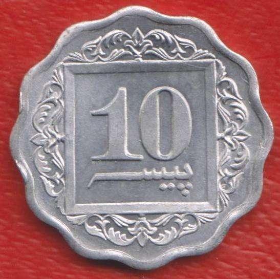 Пакистан 10 пайса 1996 г.