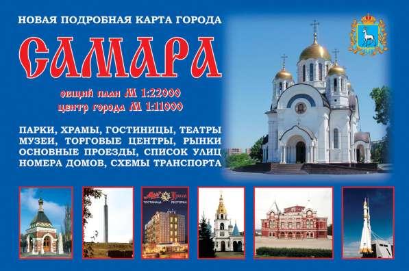 Самарская область. Атлас в Самаре фото 6