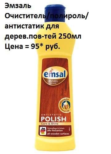 Эмзаль Очиститель полироль антистатик для дерев.пов-тей 250м