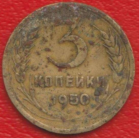 СССР 3 копейки 1950 г.