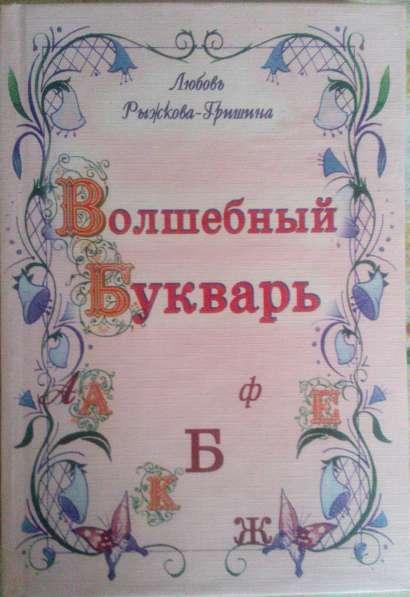 Детские книги в Москве фото 6