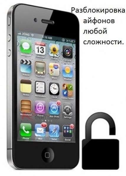 Снятие активации iPhone любой сложности за 2 дня