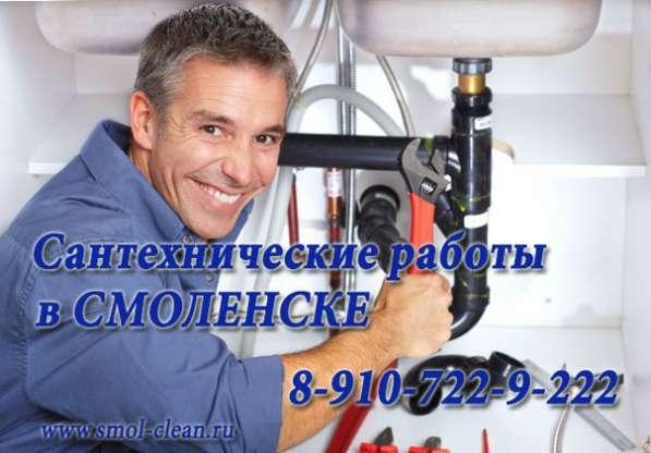 Сантехник на дом Смоленск