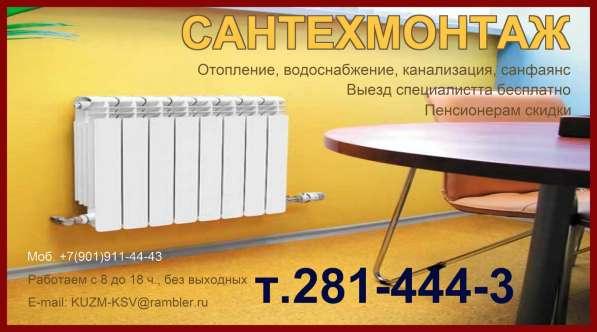 Сантехнические работы. т.281-44-43