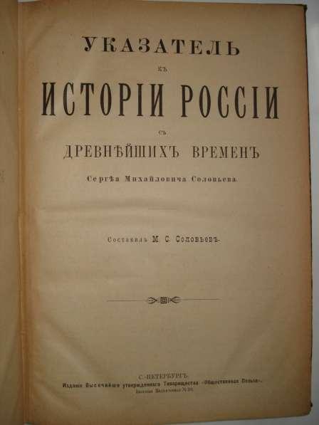 Соловьёв М. С. Указатель к Истории России 1896