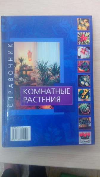 """Книга справочник """"Комнатные растения"""""""