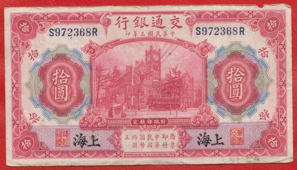 Китай 10 юаней 1914 г. Банк путей сообщения Шанхай